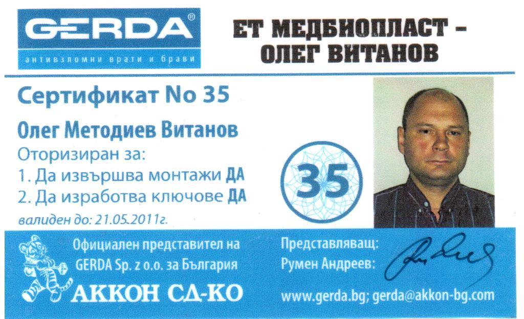 Gerda България