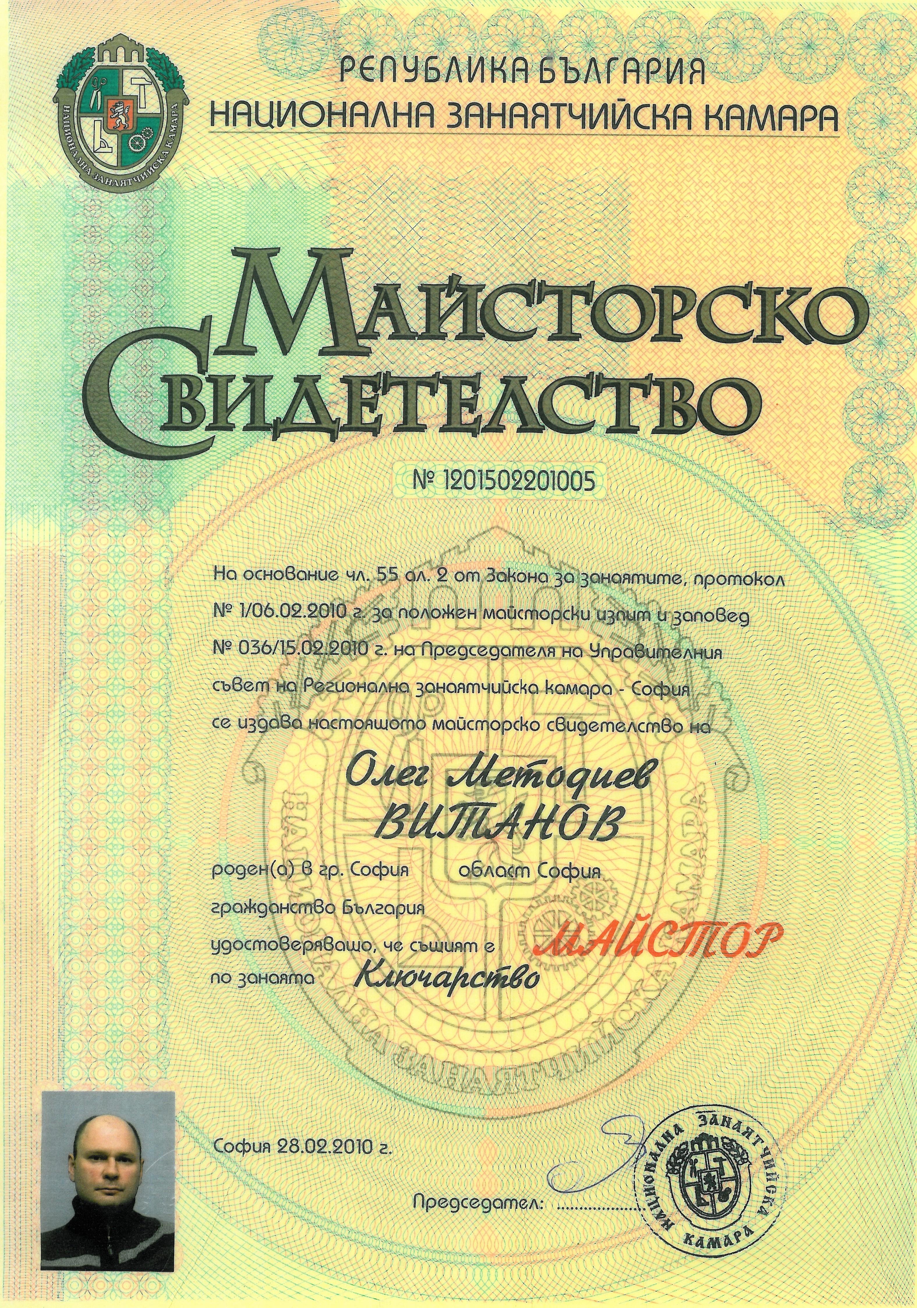 Олег Витанов
